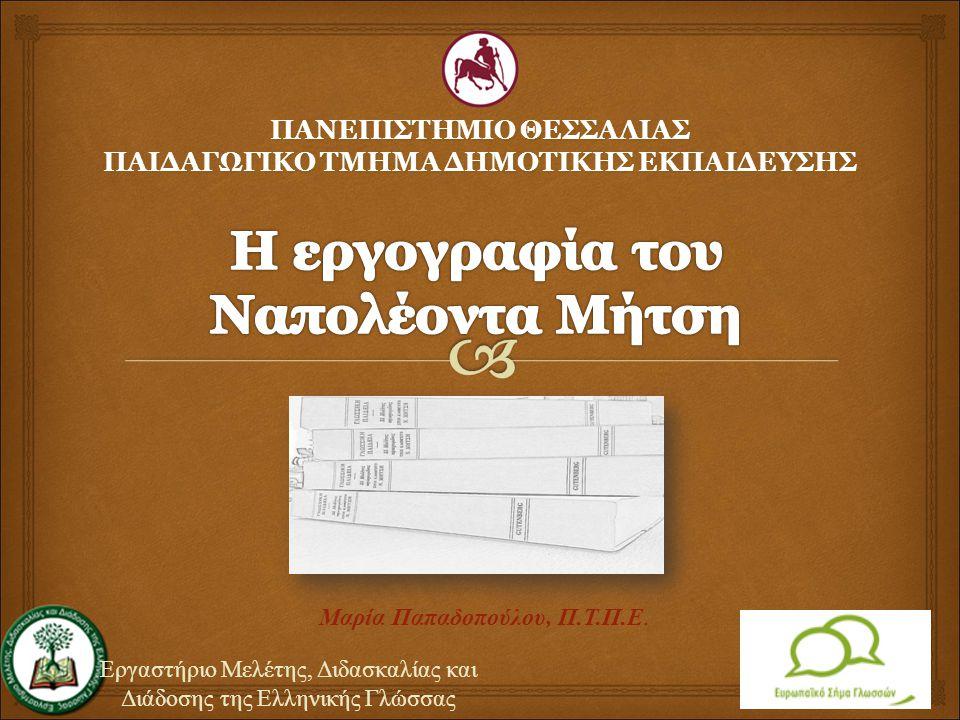 Η εργογραφία του Ναπολέοντα Μήτση