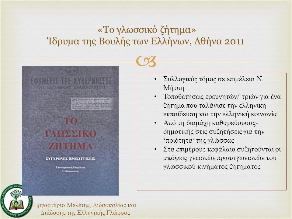 «Το γλωσσικό ζήτημα» Ίδρυμα της Βουλής των Ελλήνων, Αθήνα 2011