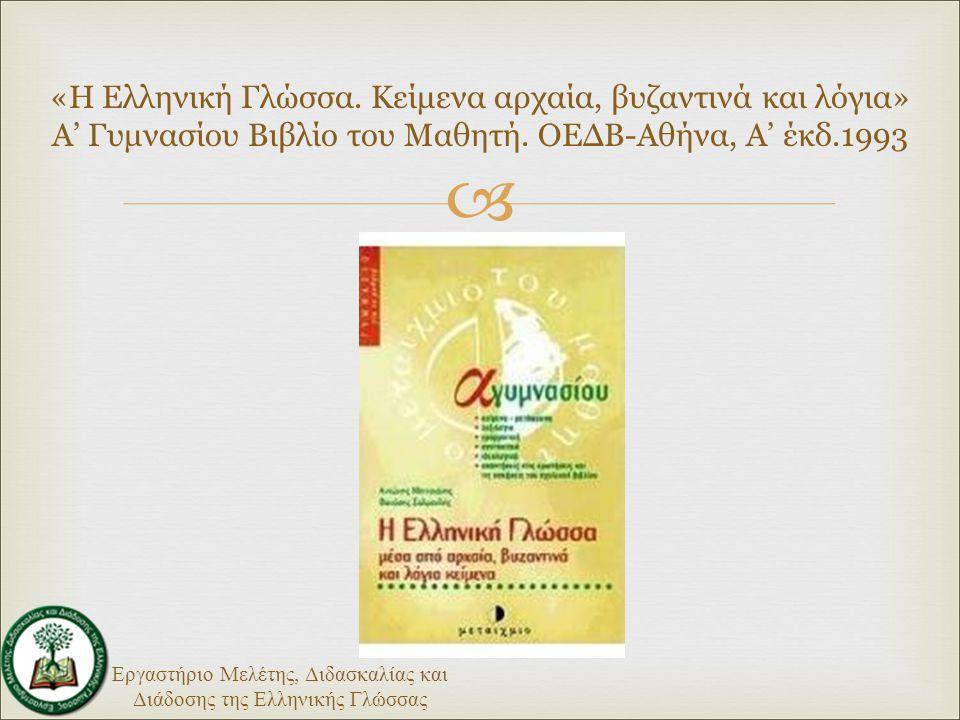 «Η Ελληνική Γλώσσα. Κείμενα αρχαία, βυζαντινά και λόγια» Α' Γυμνασίου Βιβλίο του Μαθητή.