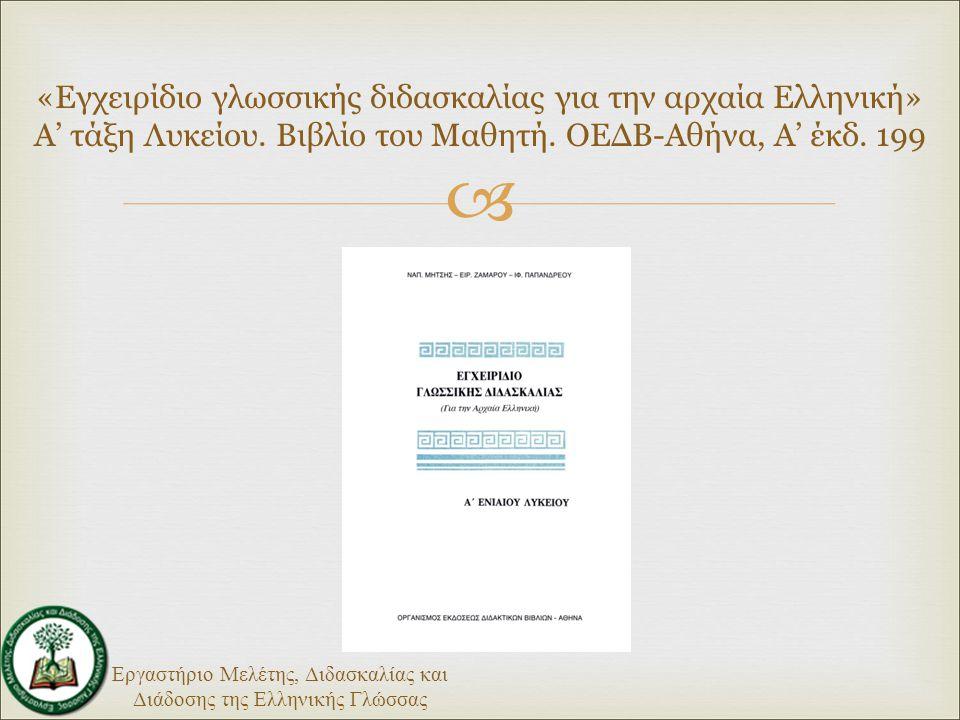 «Εγχειρίδιο γλωσσικής διδασκαλίας για την αρχαία Ελληνική» Α' τάξη Λυκείου.