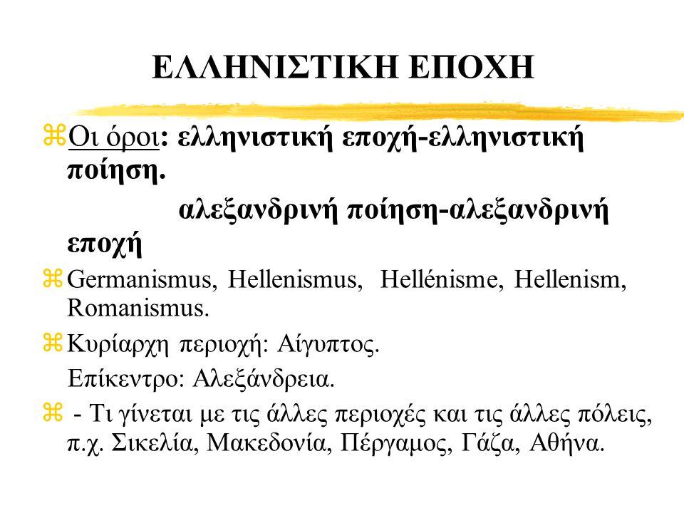 ΕΛΛΗΝΙΣΤΙΚΗ ΕΠΟΧΗ Οι όροι: ελληνιστική εποχή-ελληνιστική ποίηση.