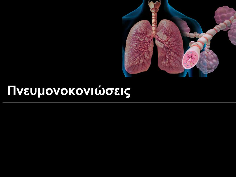 Πνευμονοκονιώσεις