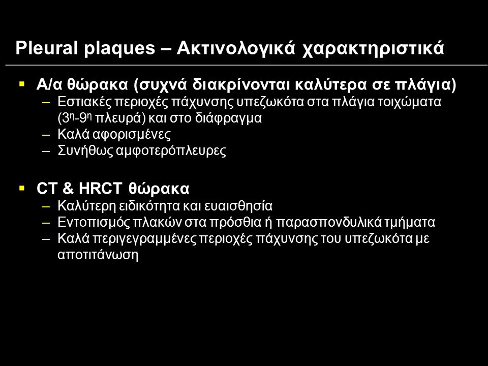 Pleural plaques – Ακτινολογικά χαρακτηριστικά