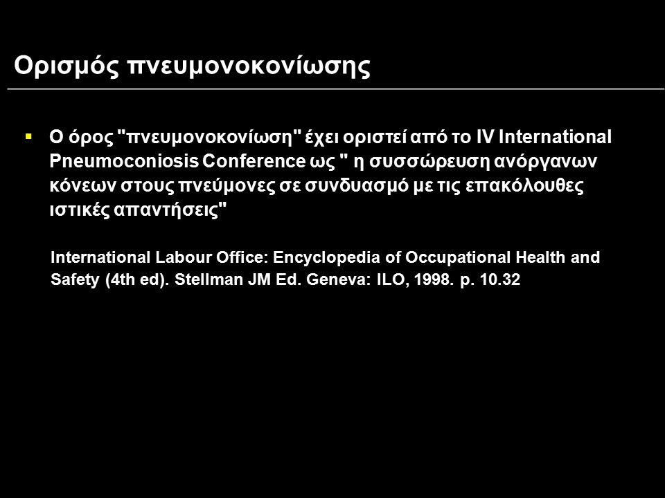 Ορισμός πνευμονοκονίωσης