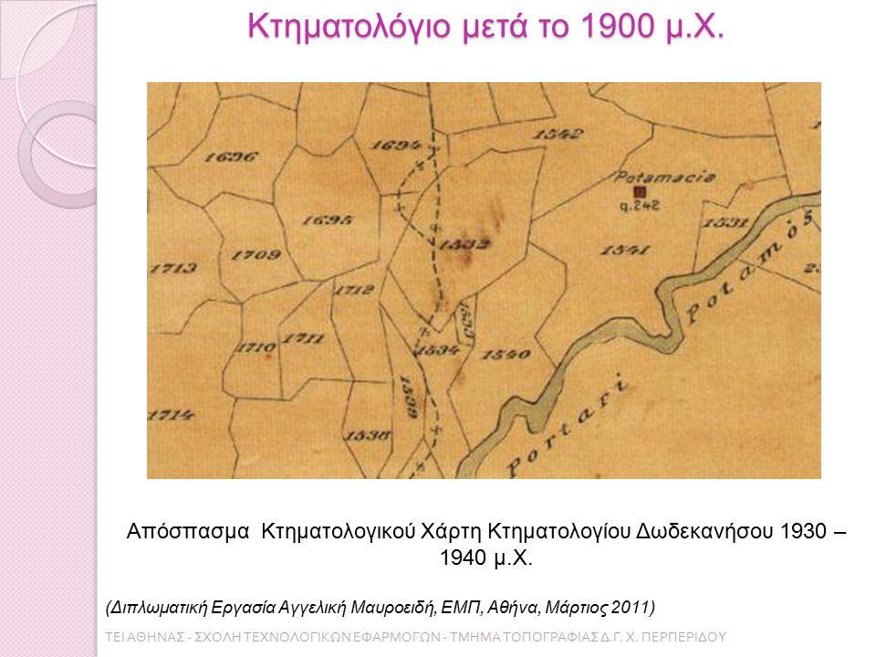 Κτηματολόγιο μετά το 1900 μ.Χ.