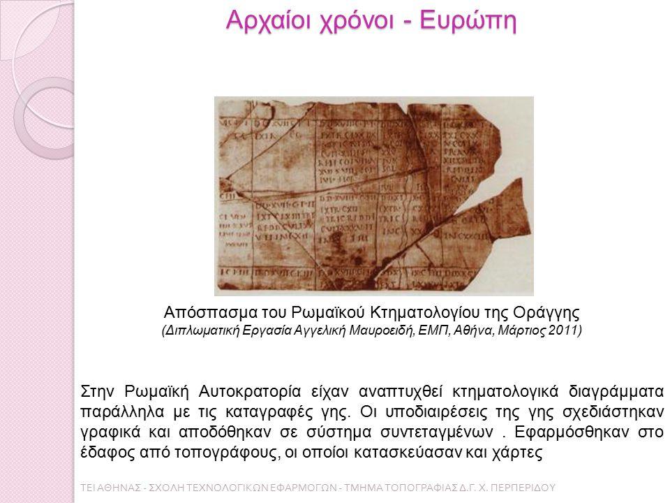 Αρχαίοι χρόνοι - Ευρώπη