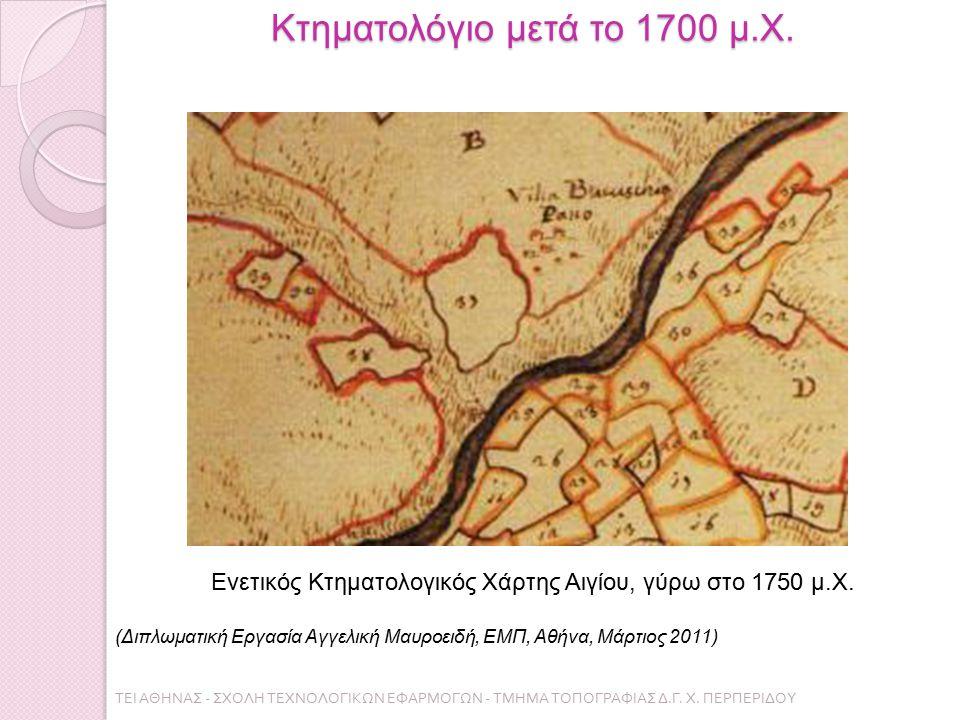 Κτηματολόγιο μετά το 1700 μ.Χ.
