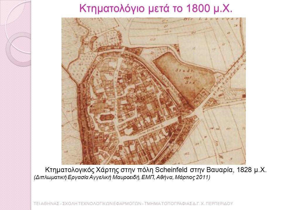 Κτηματολόγιο μετά το 1800 μ.Χ.