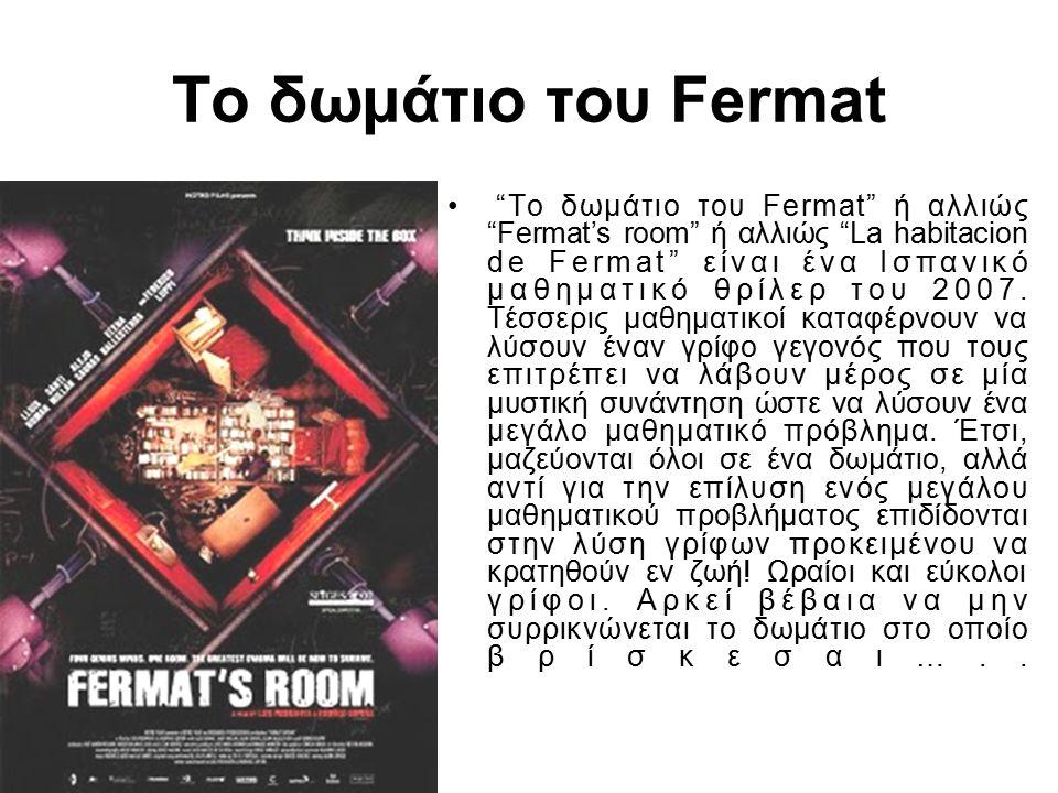 Το δωμάτιο του Fermat