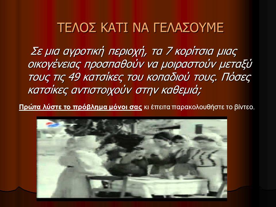 ΤΕΛΟΣ ΚΑΤΙ ΝΑ ΓΕΛΑΣΟΥΜΕ
