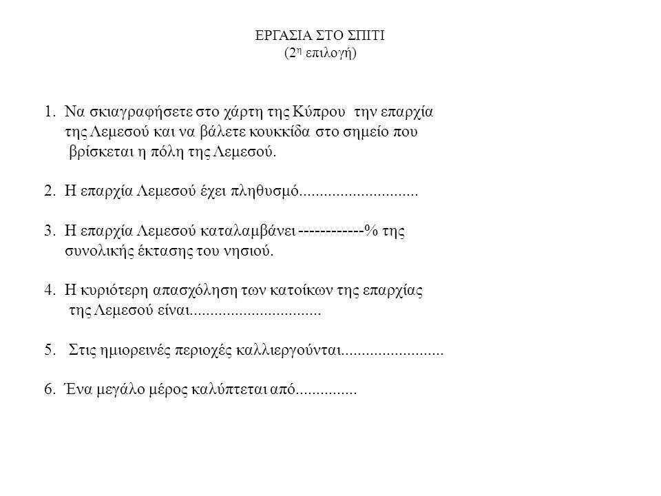 1. Να σκιαγραφήσετε στο χάρτη της Κύπρου την επαρχία