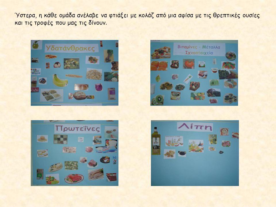 Ύστερα, η κάθε ομάδα ανέλαβε να φτιάξει με κολάζ από μια αφίσα με τις θρεπτικές ουσίες και τις τροφές που μας τις δίνουν.
