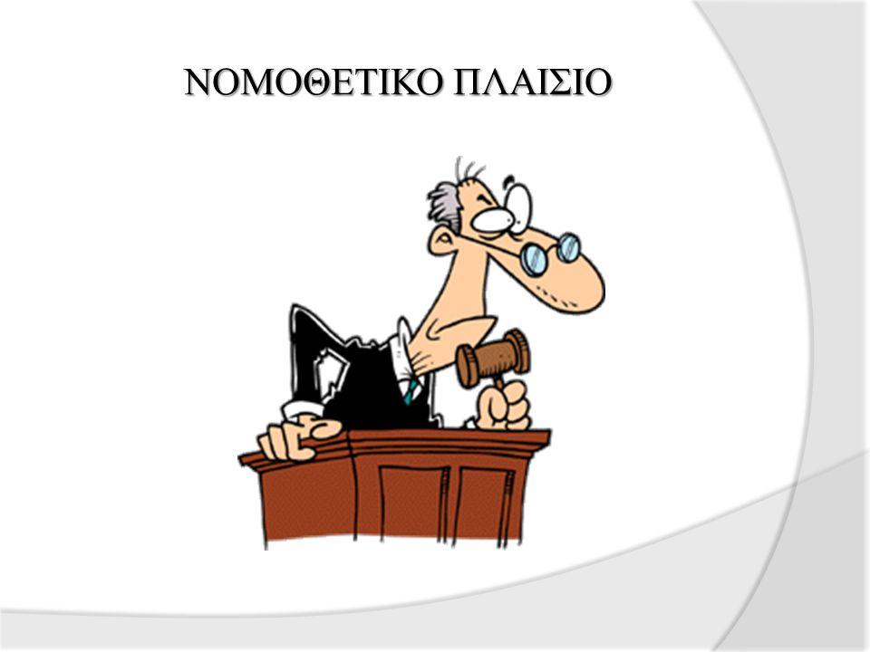 ΝΟΜΟΘΕΤΙΚΟ ΠΛΑΙΣΙΟ