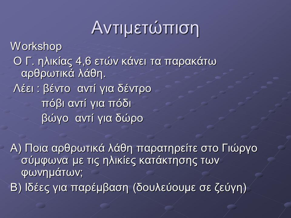 Αντιμετώπιση Workshop