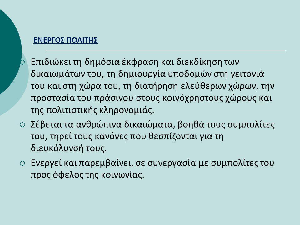 ΕΝΕΡΓΟΣ ΠΟΛΙΤΗΣ