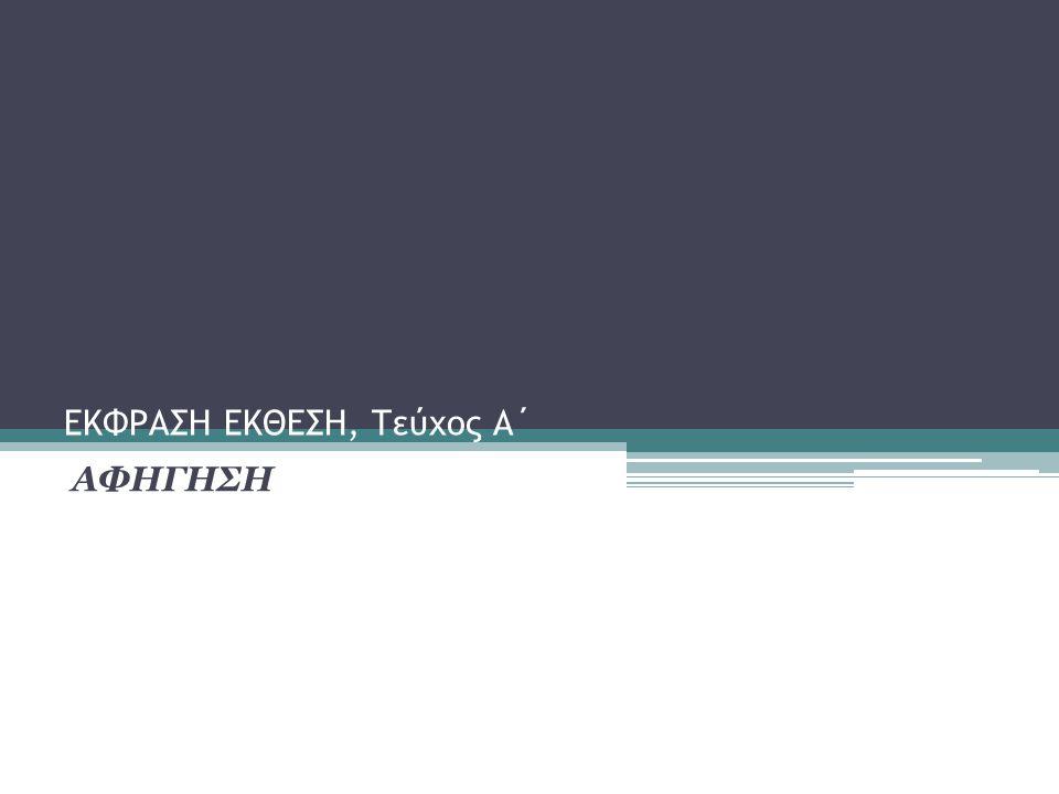 ΕΚΦΡΑΣΗ ΕΚΘΕΣΗ, Τεύχος Α΄