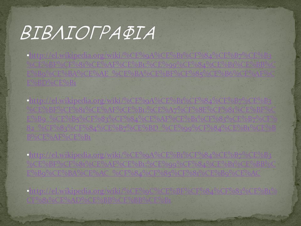 ΒΙΒΛΙΟΓΡΑΦΙΑ