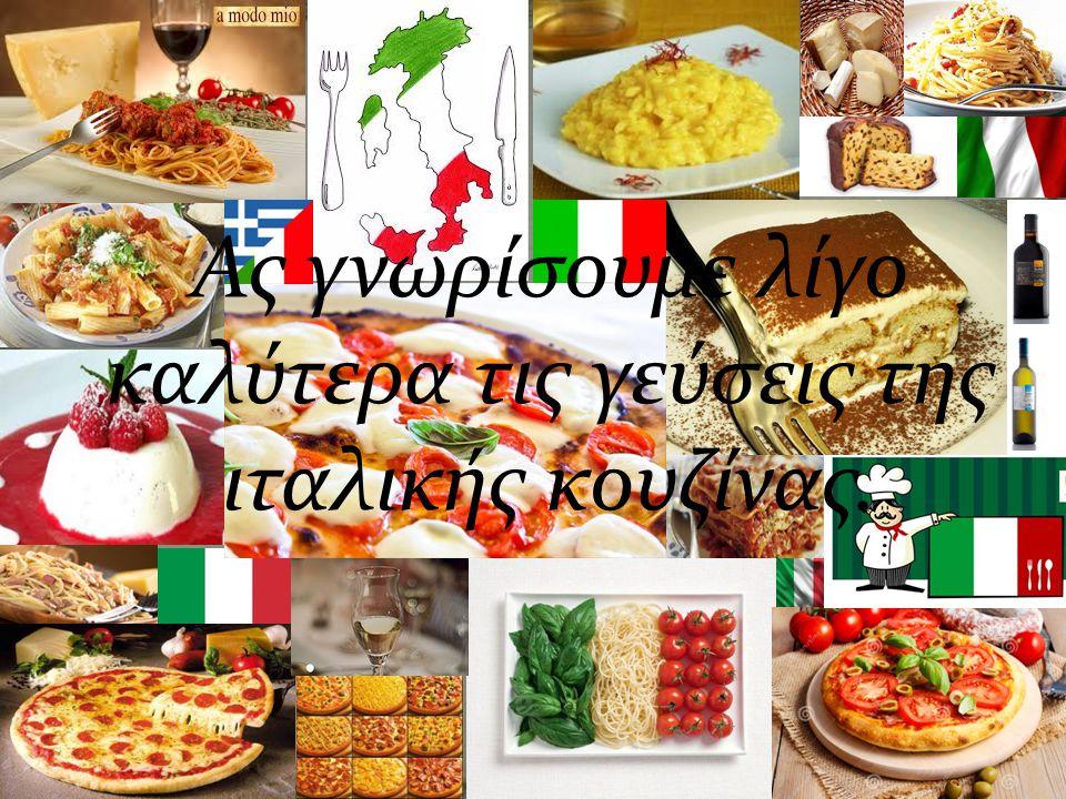 καλύτερα τις γεύσεις της ιταλικής κουζίνας.