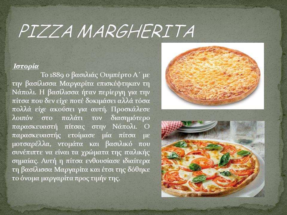 PIZZA MARGHERITA Ιστορία