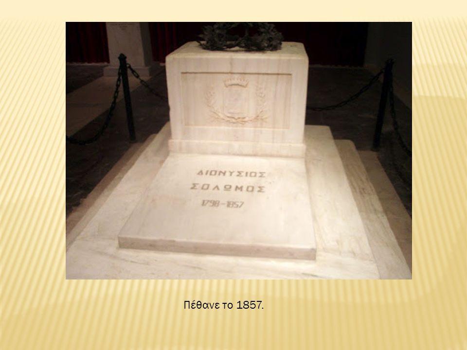 Πέθανε το 1857.