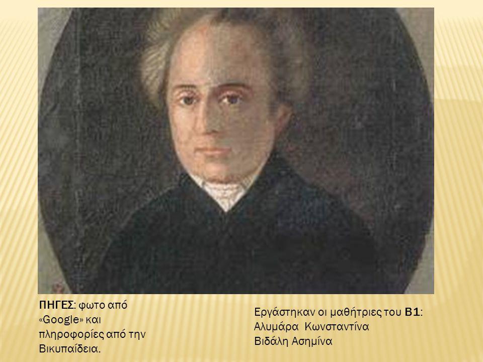 ΠΗΓΕΣ: φωτο από «Google» και πληροφορίες από την Βικυπαίδεια.