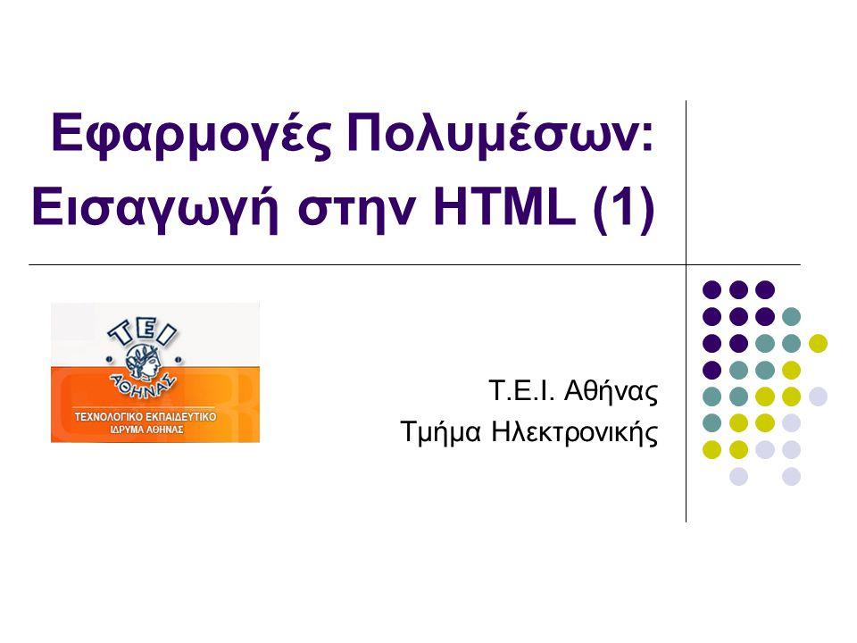 Εφαρμογές Πολυμέσων: Εισαγωγή στην HTML (1)