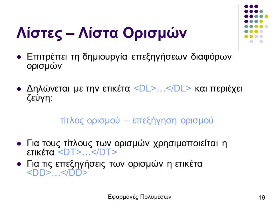 τίτλος ορισμού – επεξήγηση ορισμού