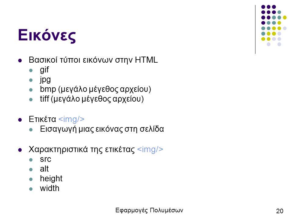 Εικόνες Βασικοί τύποι εικόνων στην HTML Ετικέτα <img/>
