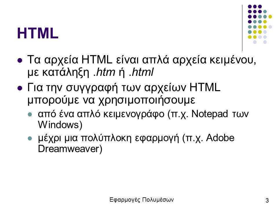 HTML Τα αρχεία HTML είναι απλά αρχεία κειμένου, με κατάληξη .htm ή .html. Για την συγγραφή των αρχείων HTML μπορούμε να χρησιμοποιήσουμε.