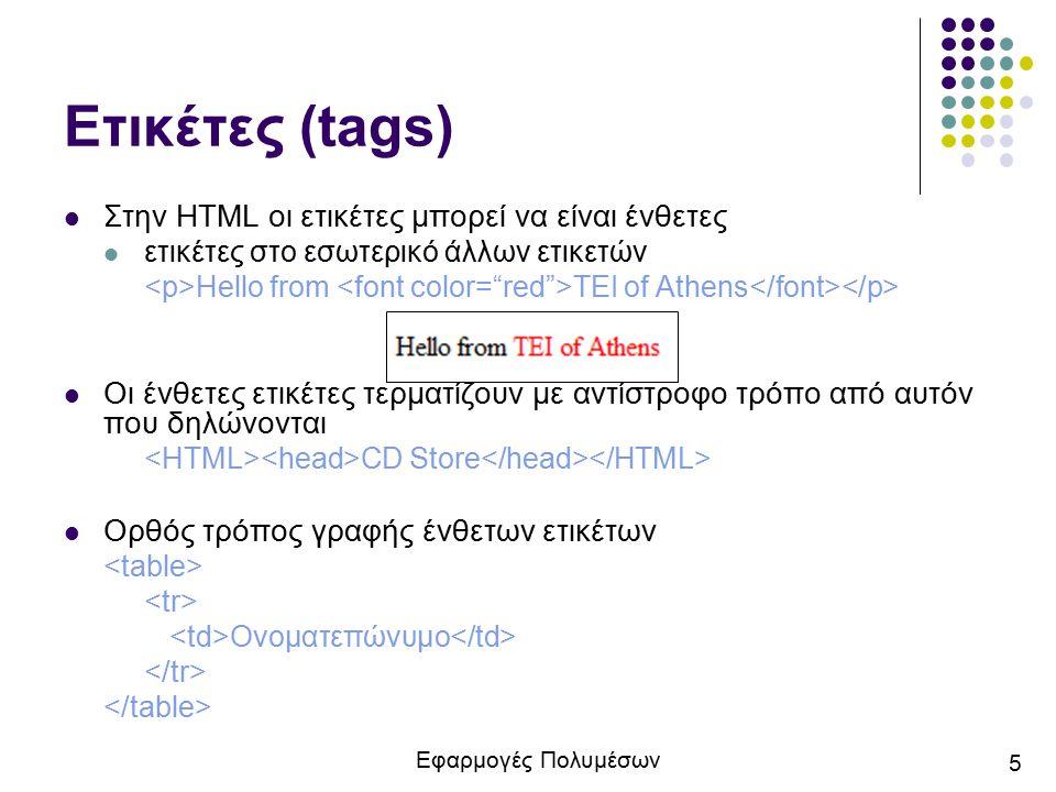 Ετικέτες (tags) Στην HTML οι ετικέτες μπορεί να είναι ένθετες