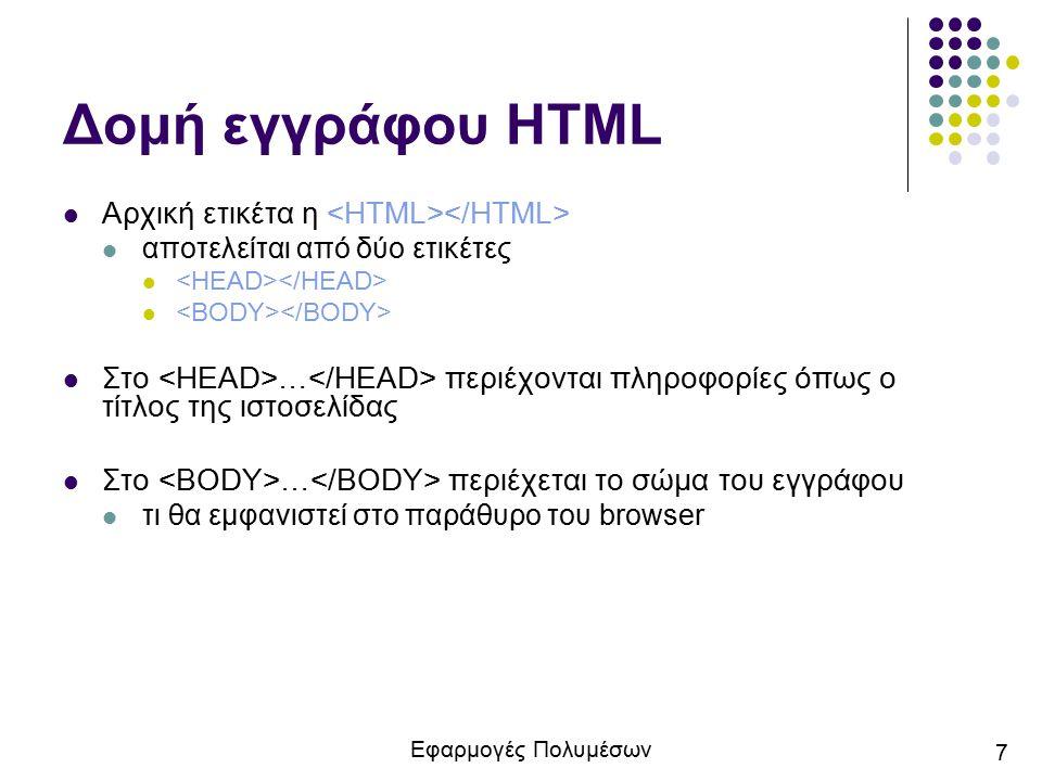 Δομή εγγράφου HTML Αρχική ετικέτα η <HTML></HTML>