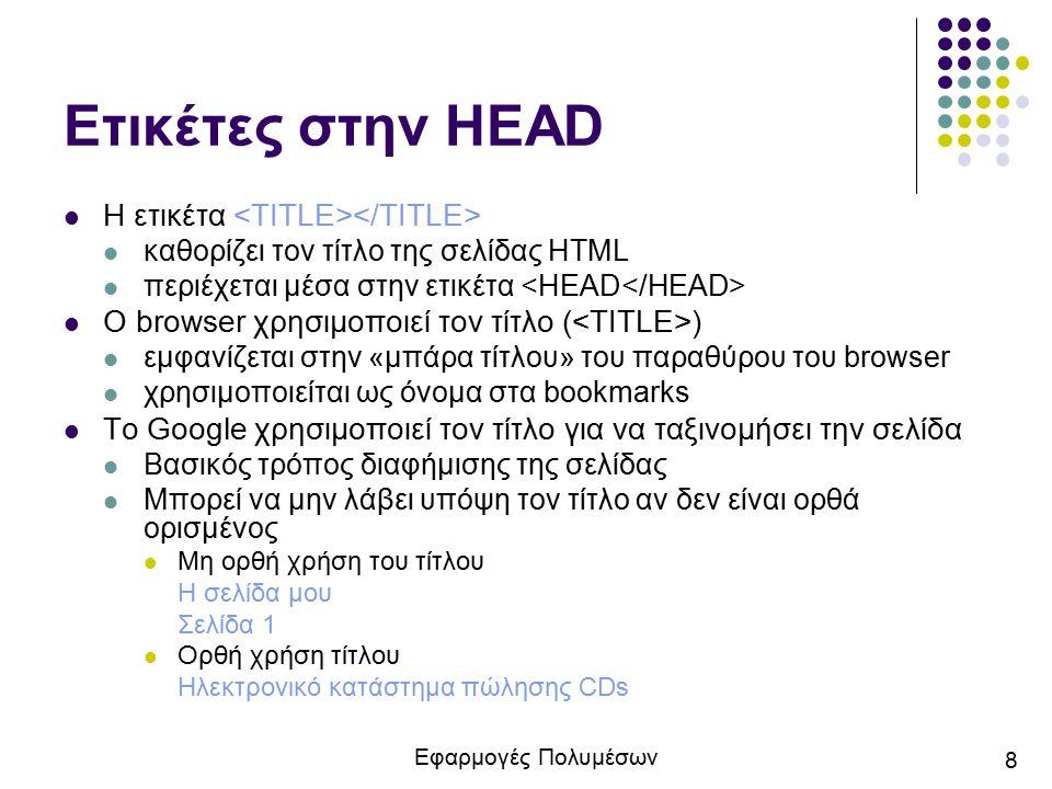 Ετικέτες στην HEAD Η ετικέτα <TITLE></TITLE>