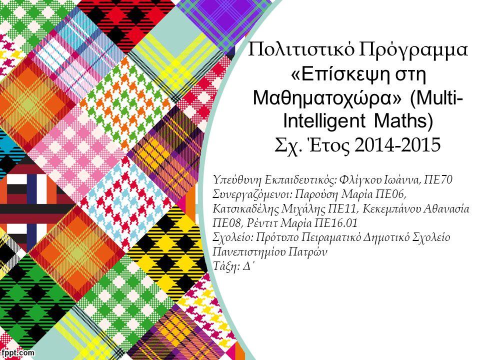Πολιτιστικό Πρόγραμμα «Επίσκεψη στη Μαθηματοχώρα» (Multi-Intelligent Maths) Σχ. Έτος 2014-2015
