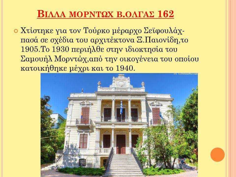 Βιλλα μορντωχ β.ολγας 162