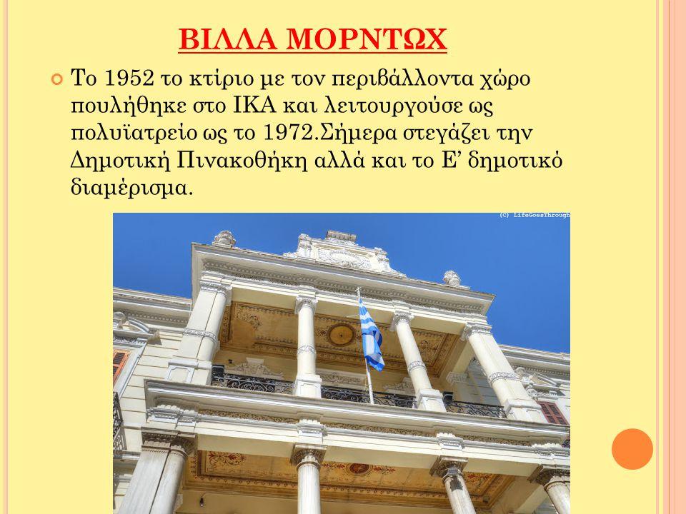 ΒΙΛΛΑ ΜΟΡΝΤΩΧ
