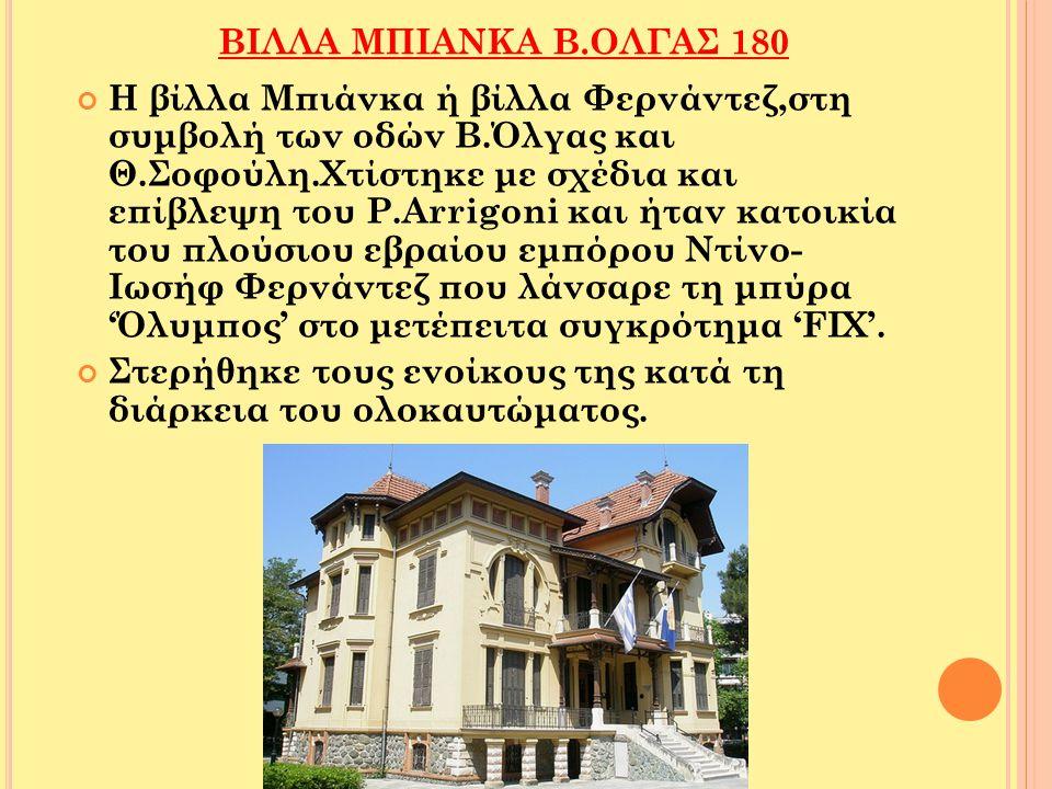 ΒΙΛΛΑ ΜΠΙΑΝΚΑ Β.ΟΛΓΑΣ 180