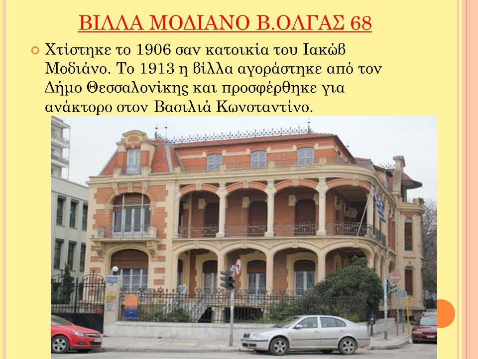 ΒΙΛΛΑ ΜΟΔΙΑΝΟ Β.ΟΛΓΑΣ 68