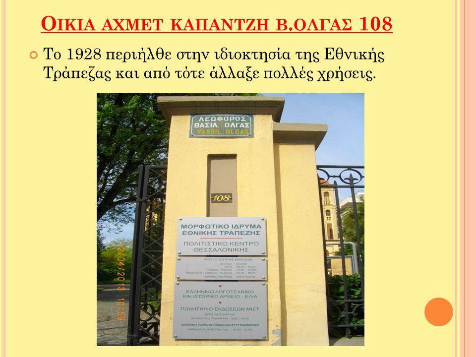 Οικια αχμετ καπαντζη β.ολγας 108