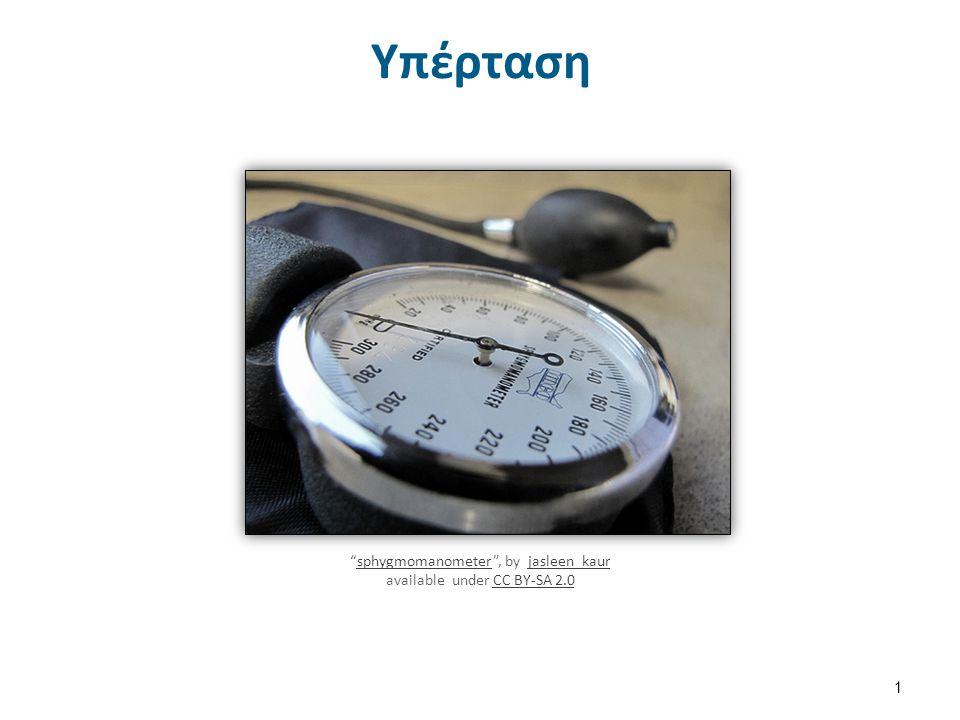 Τι σημαίνει αρτηριακή πίεση;