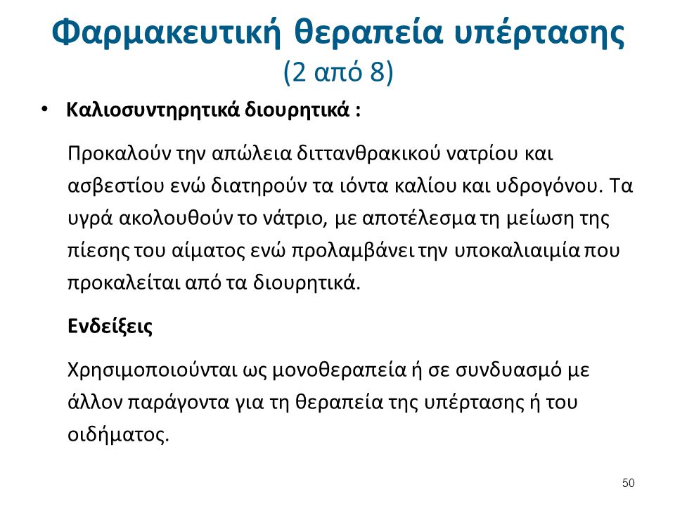 Νοσηλευτικές αρμοδιότητες (2 από 8)