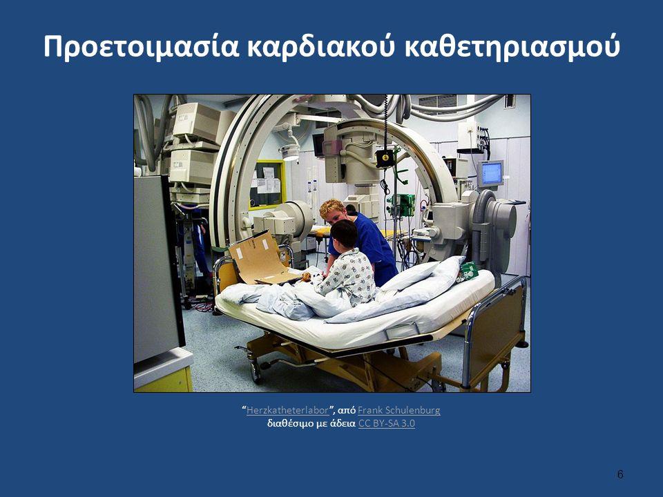 Τεχνικές καρδιακού καθετηριασμού
