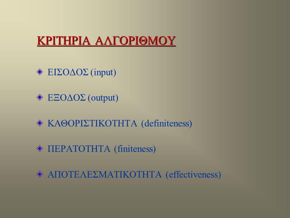 ΚΡΙΤΗΡΙΑ ΑΛΓΟΡΙΘΜΟΥ ΕΙΣΟΔΟΣ (input) ΕΞΟΔΟΣ (output)
