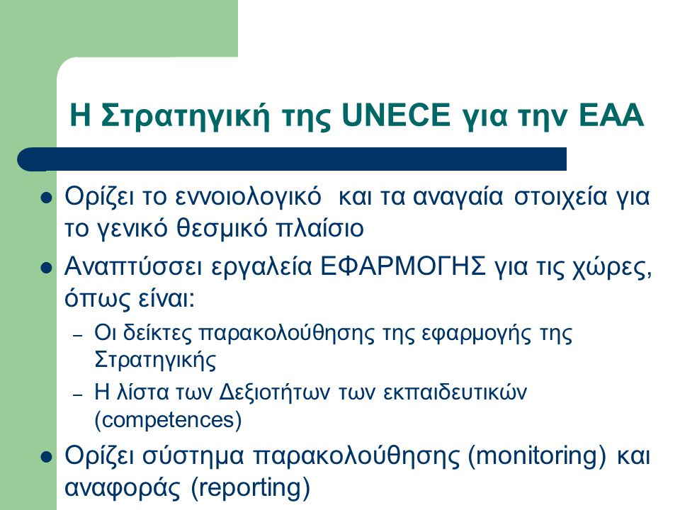 Η Στρατηγική της UNECE για την ΕΑΑ