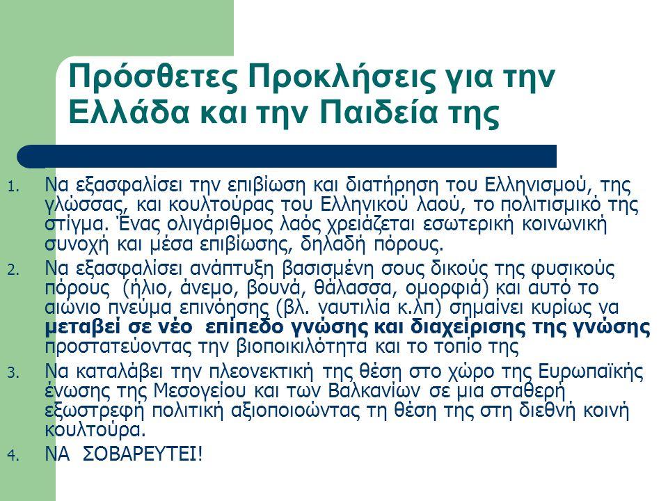 Πρόσθετες Προκλήσεις για την Ελλάδα και την Παιδεία της
