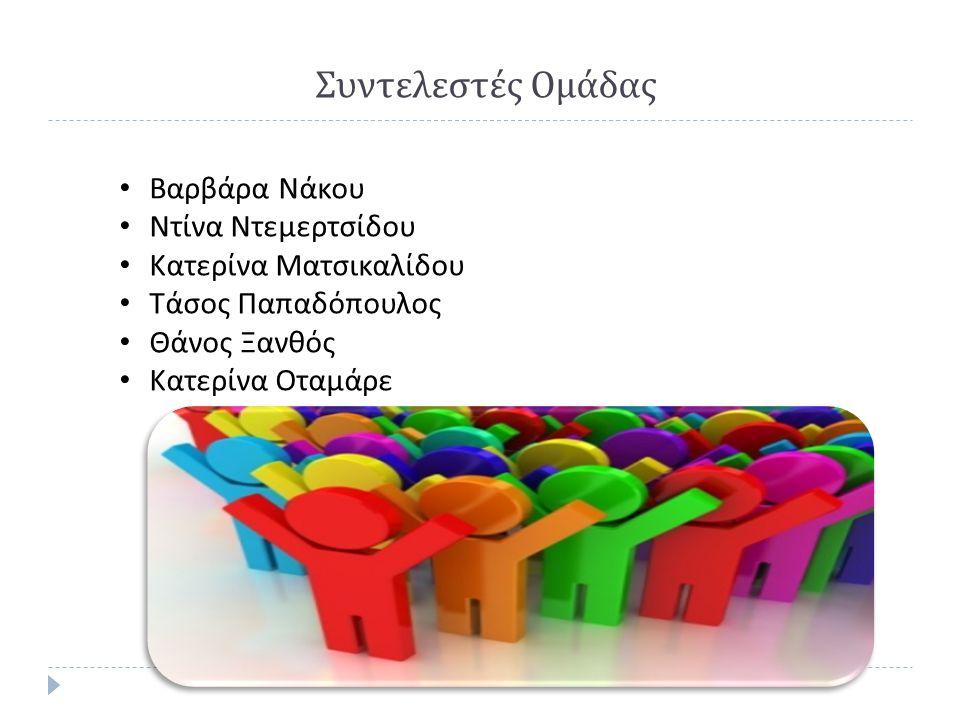 Συντελεστές Ομάδας Βαρβάρα Νάκου Ντίνα Ντεμερτσίδου