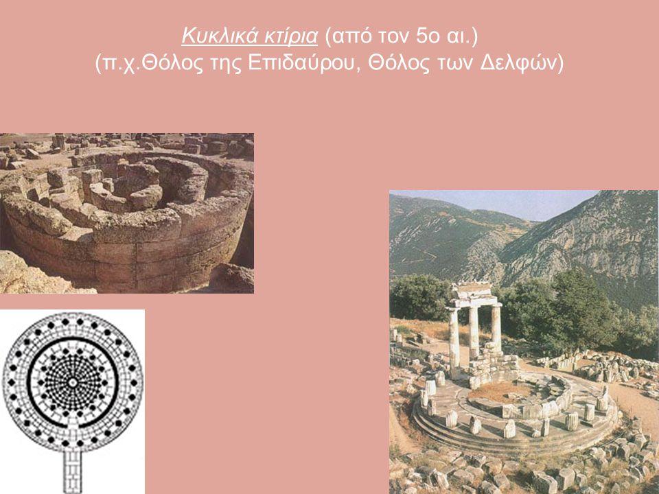 Κυκλικά κτίρια (από τον 5ο αι. ) (π. χ