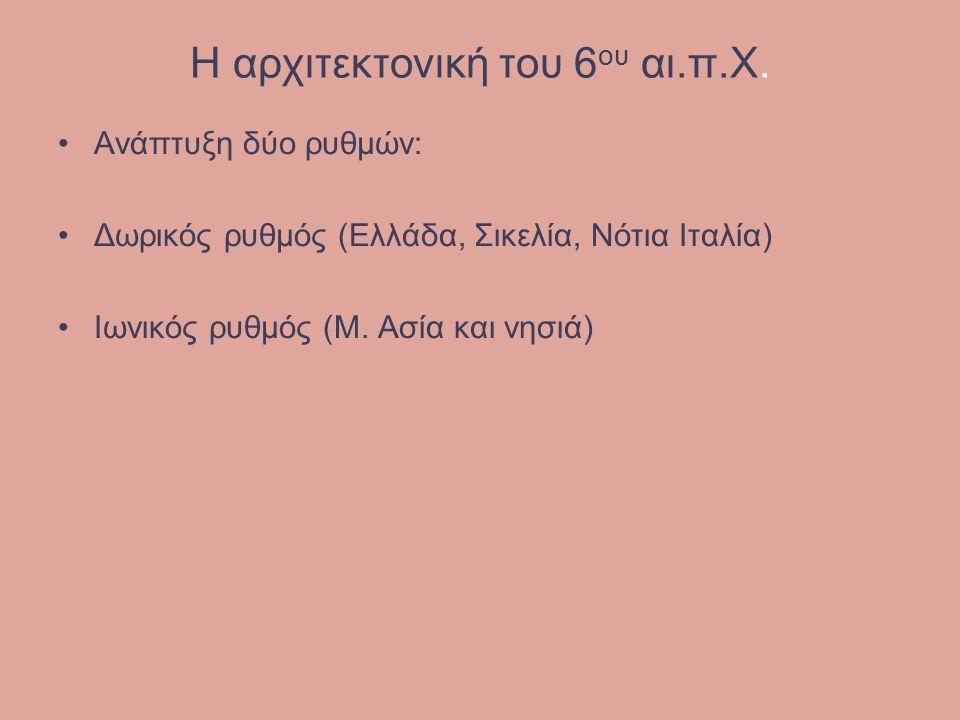 Η αρχιτεκτονική του 6ου αι.π.Χ.