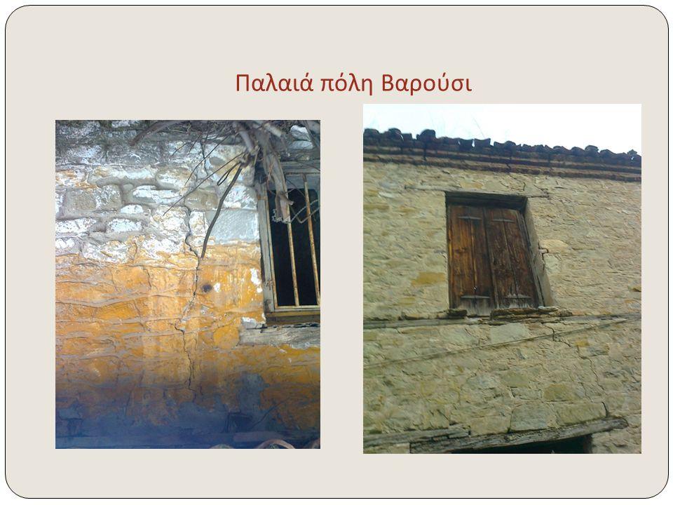 Παλαιά πόλη Βαρούσι
