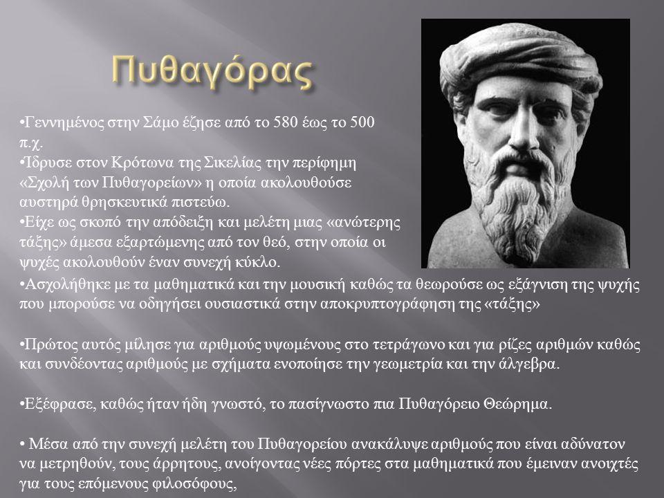 Γεννημένος στην Σάμο έζησε από το 580 έως το 500 π.χ.