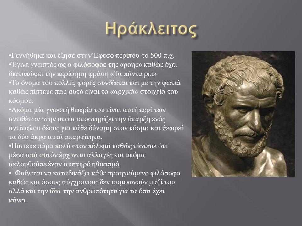 Γεννήθηκε και έζησε στην Έφεσο περίπου το 500 π.χ.